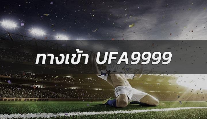 ทางเข้า Ufa9999