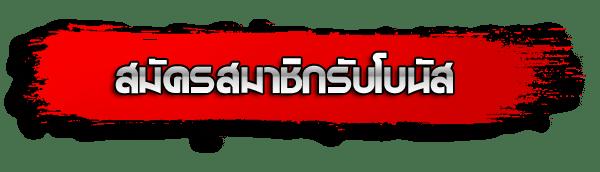 สมัครสมาชิก-Ufabet1688
