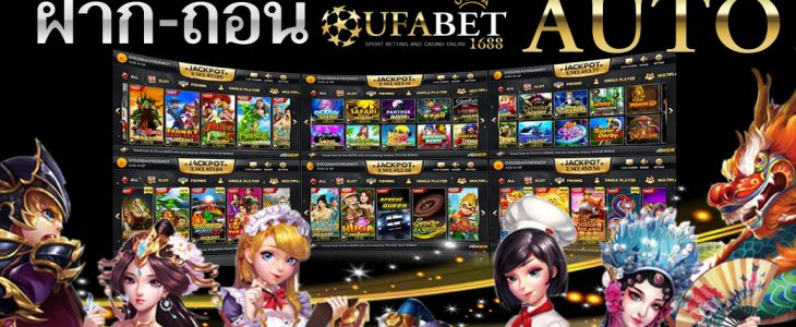 Ufabet777 เว็บแทงบอลออนไลน์