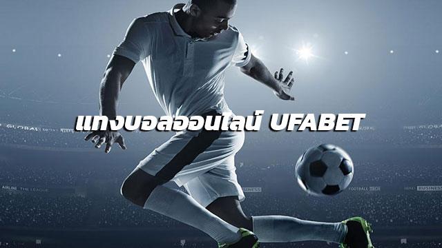 Ufaone เว็บแทงบอลออนไลน์