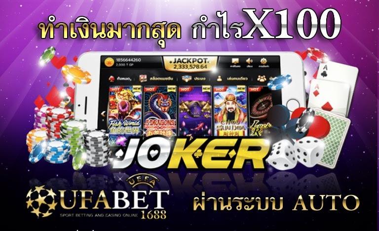 joker slot888