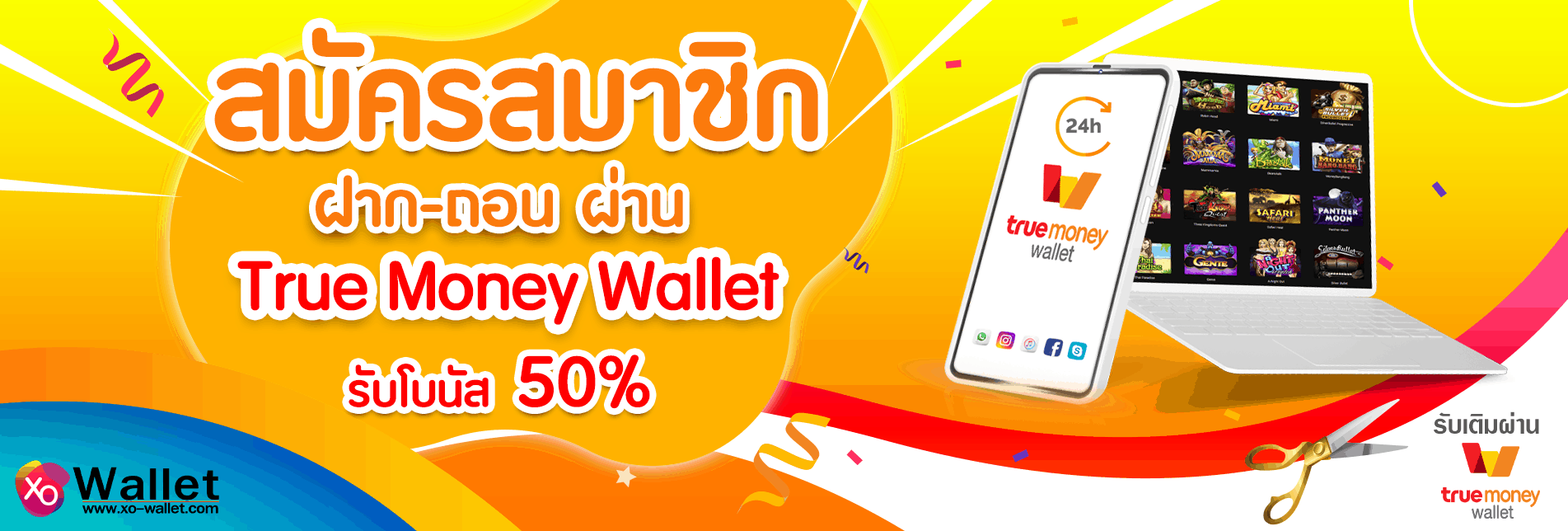 slotxo true wallet ไม่มีขั้นต่ำ