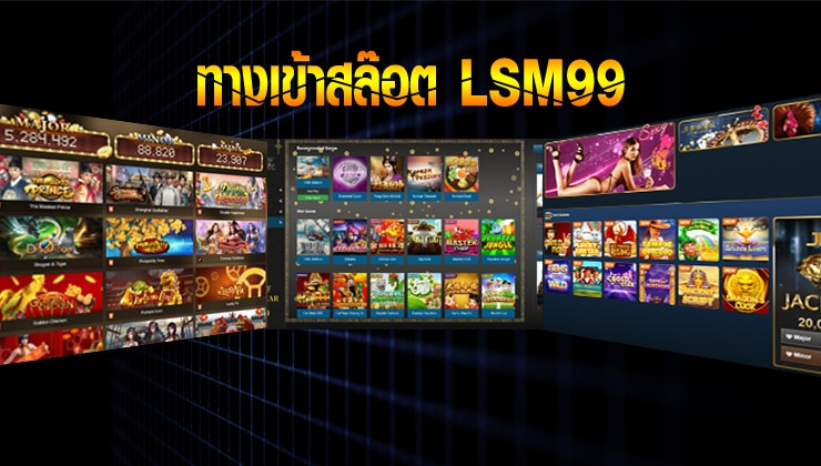 LSM99 ทางเข้า
