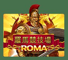 สล็อตโรมา Slot Roma