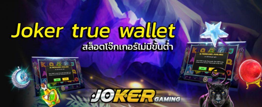 Joker True Wallet ฟรีเครดิต