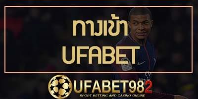 UFABET982 เว็บ
