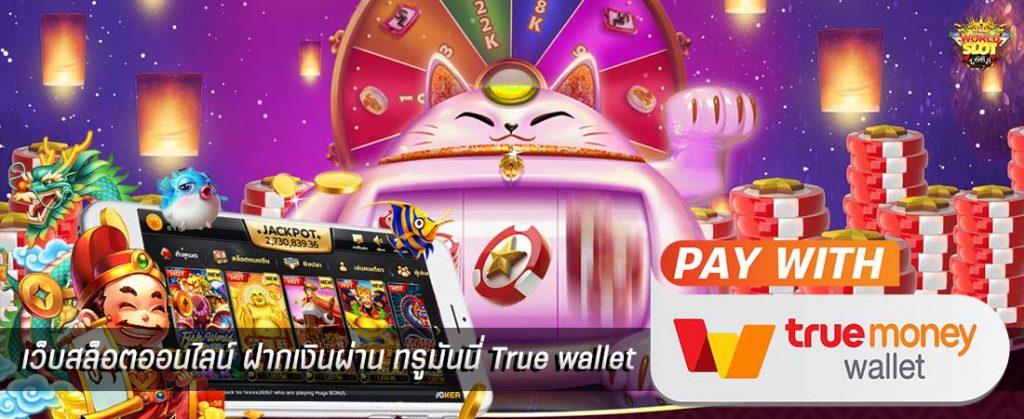 เว็บพนัน True Wallet คาสิโนออนไลน์