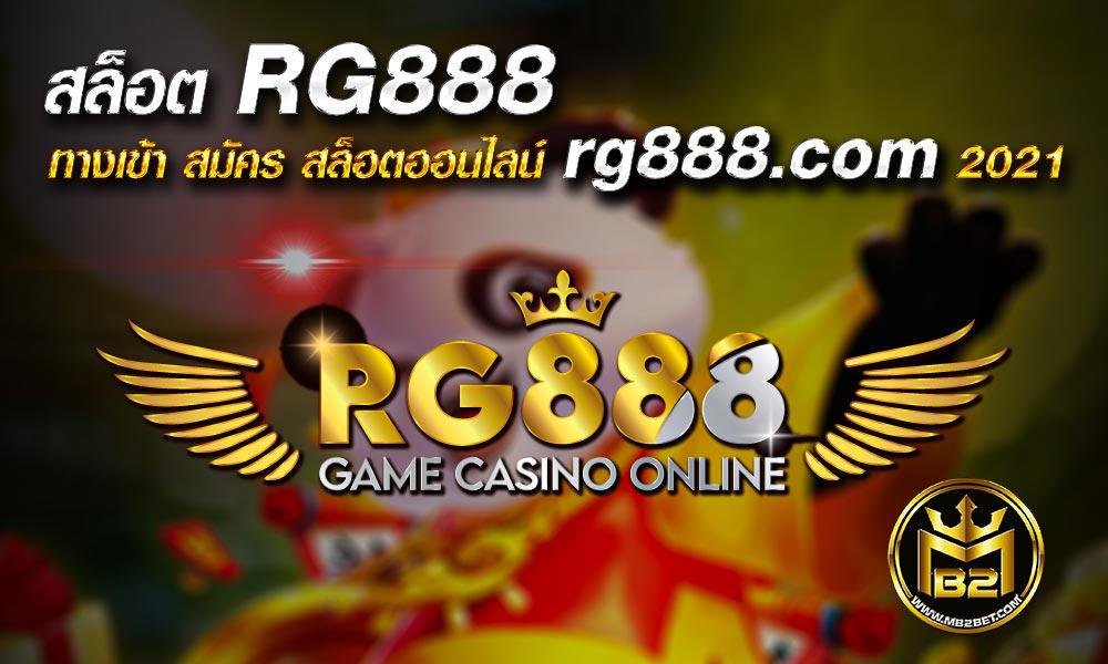 rg888 เว็บRG888