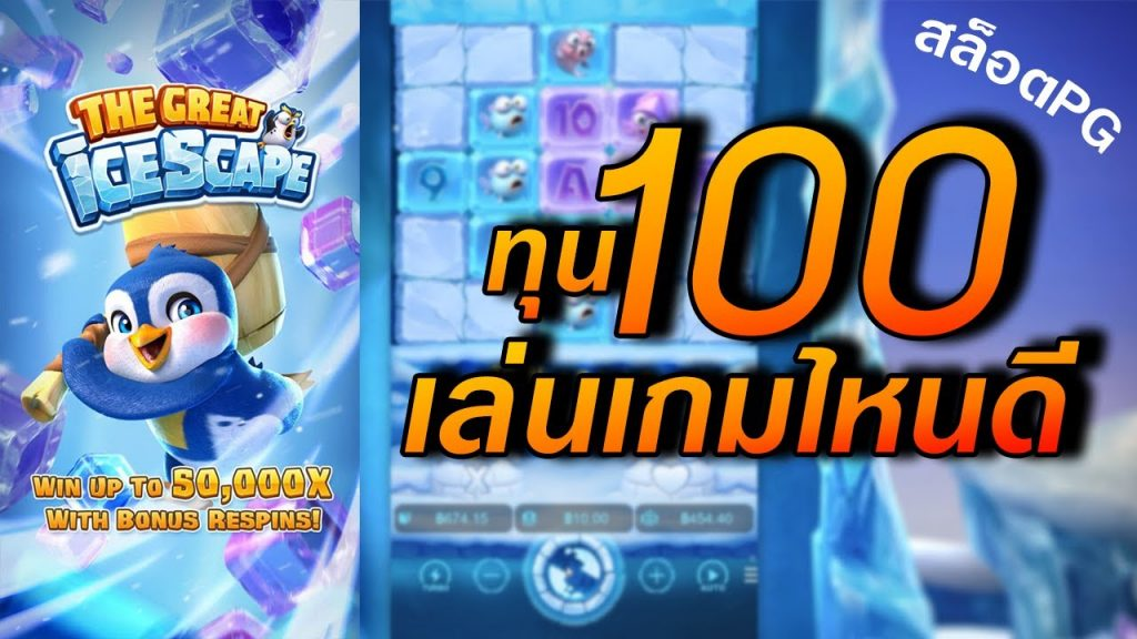 เกมสล็อต ค่าย pg ufa666