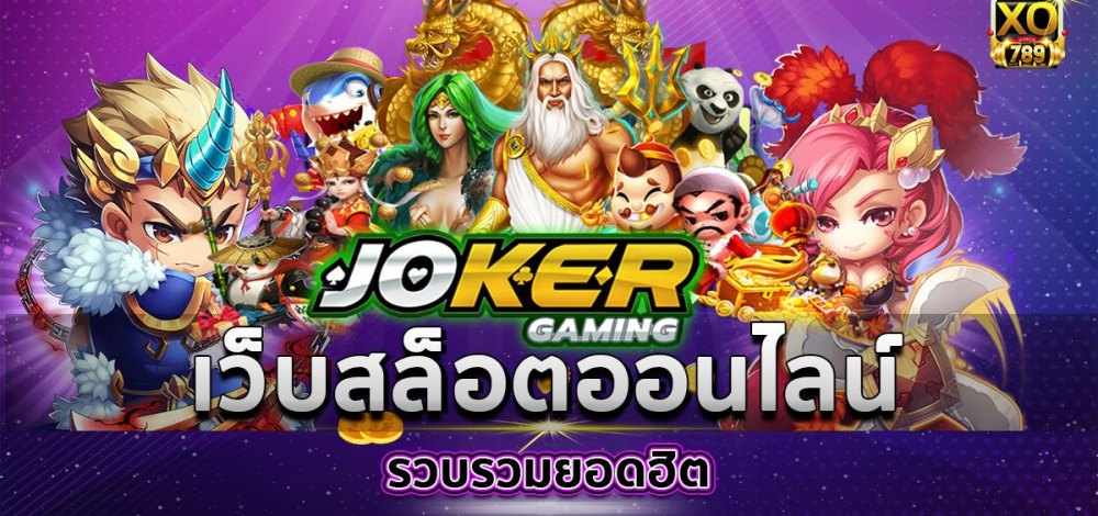 jokerสล็อต777 Joker777 Download
