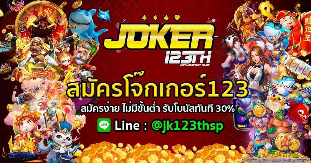 jokerสล็อต777 สล็อตออนไลน์777