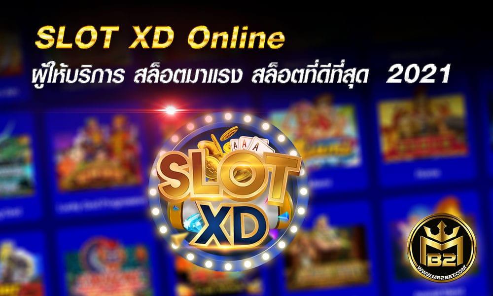 slotxd SlotXDทางเข้า