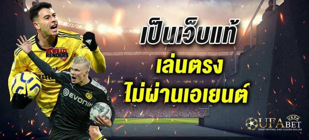 www.ufabet.com ufabet982