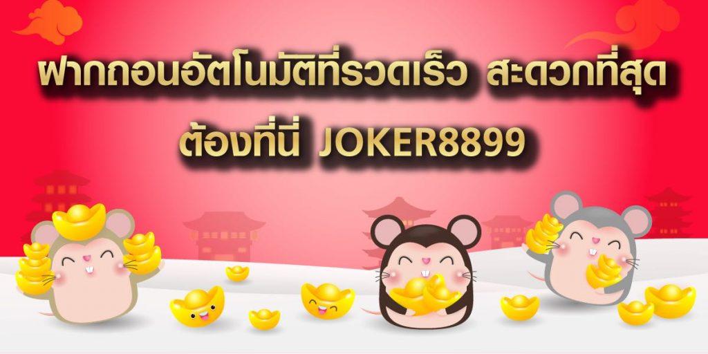 joker8899 joker8899สมัครสมาชิก