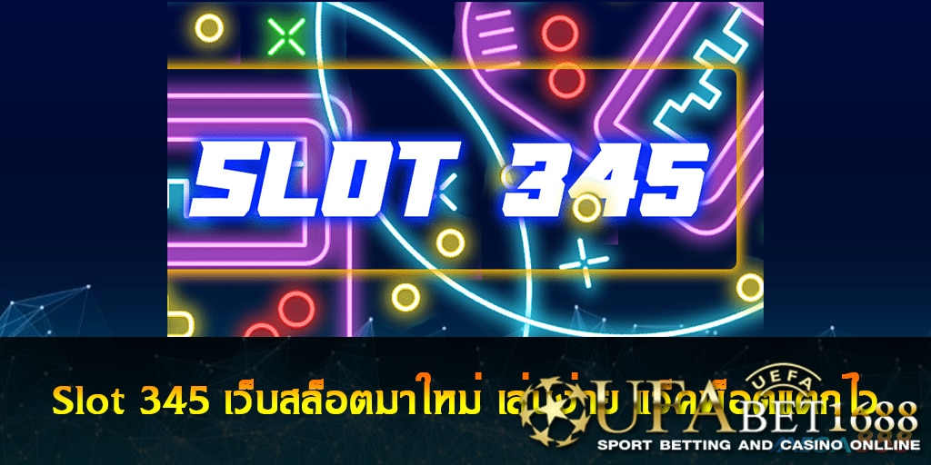 slot345 สล็อต345สมัคร