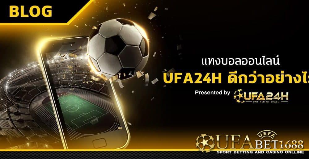 ufabet24hแทงบอล