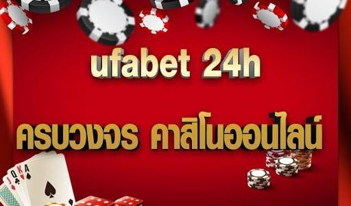 ufabet24h คาสิโน