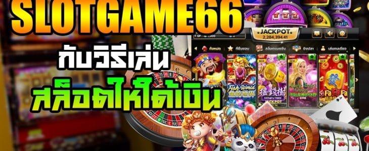 slotgame66 สล็อต66