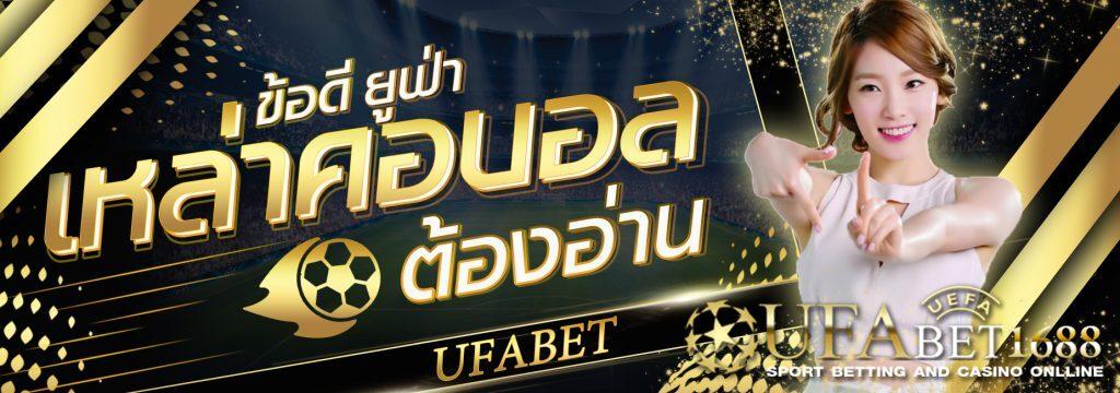 Ufabet147 มือถือ