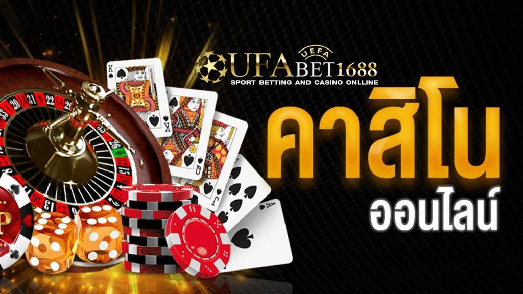 เว็บพนันบอล Casino - Ufabet