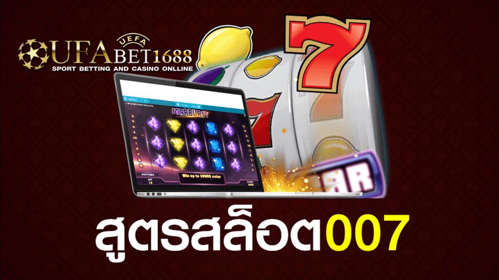 Slot007 แจกสูตร