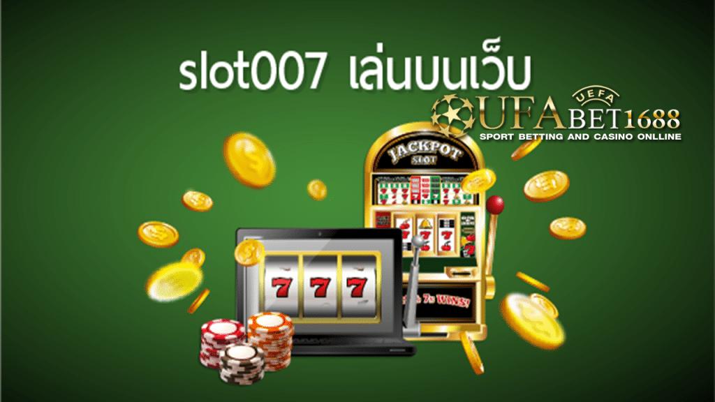 Slot007 สมัคร