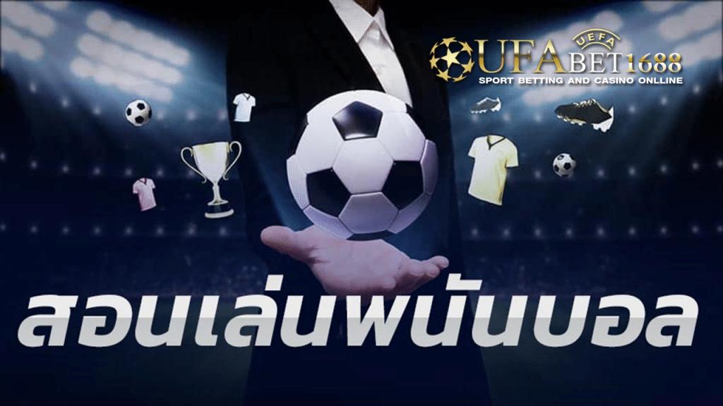 Uefa888 เว็บบอล888