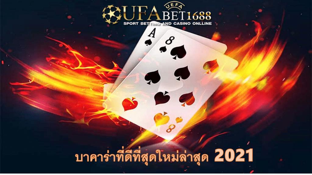 บาคาร่าที่ดีที่สุด คนเล่นเยอะที่สุดในไทย