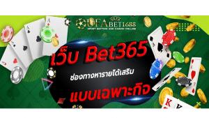 Bet365 ทางเข้า