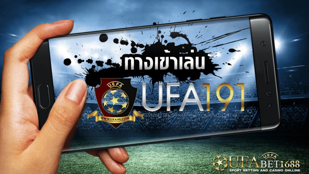 ufa191 มือถือ
