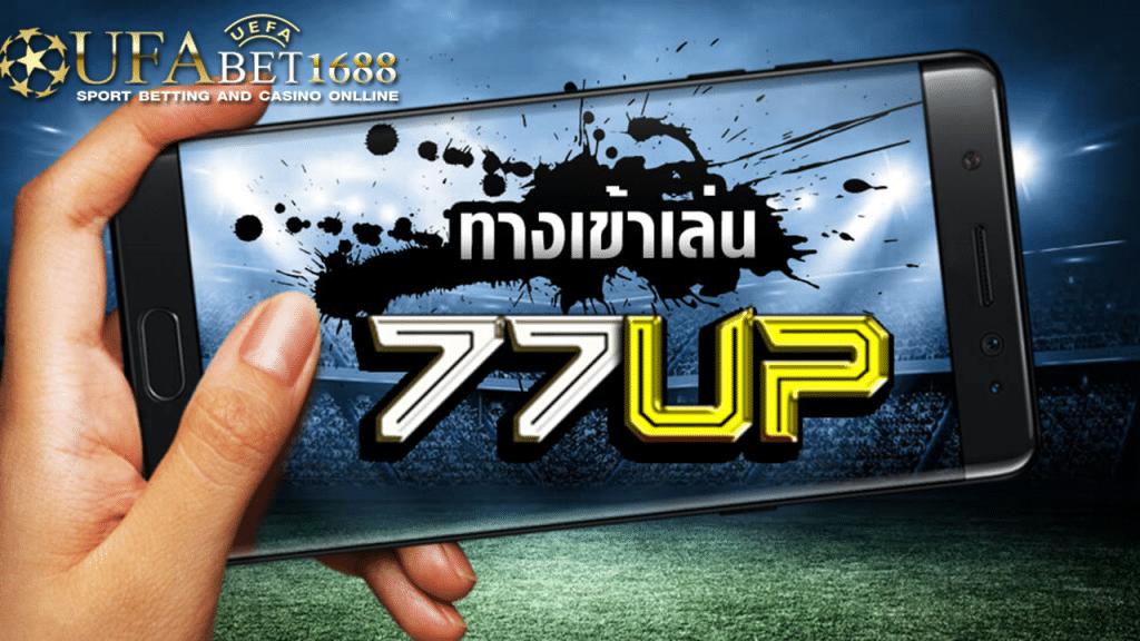 77up สมัครสมาชิก