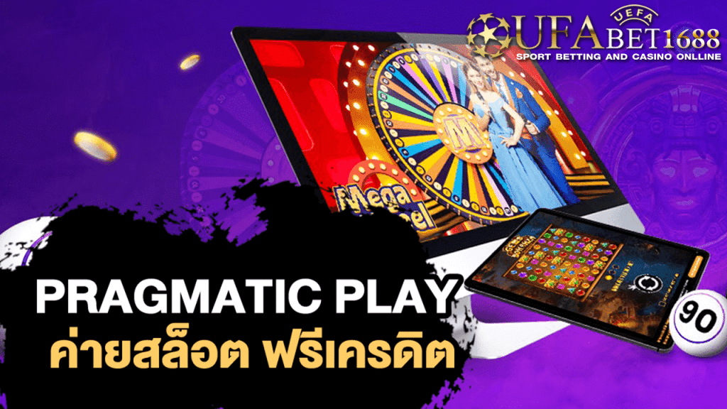 Pragmatic Play เครดิตฟรี