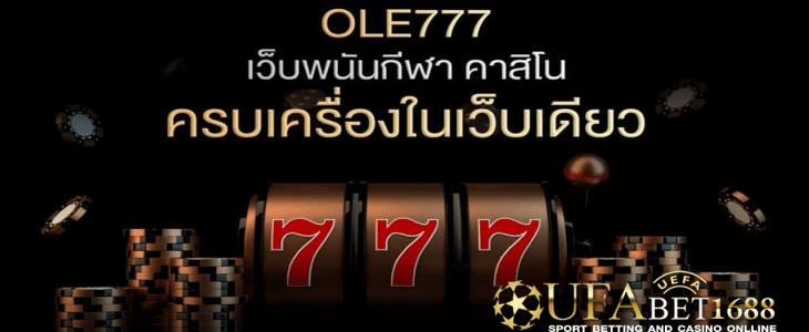 ole777 ทางเข้า