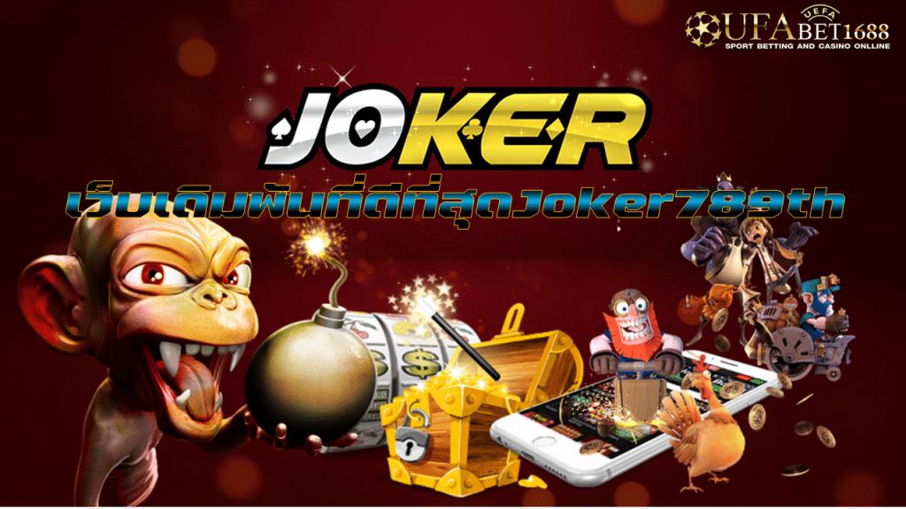 Joker789 สมัคร