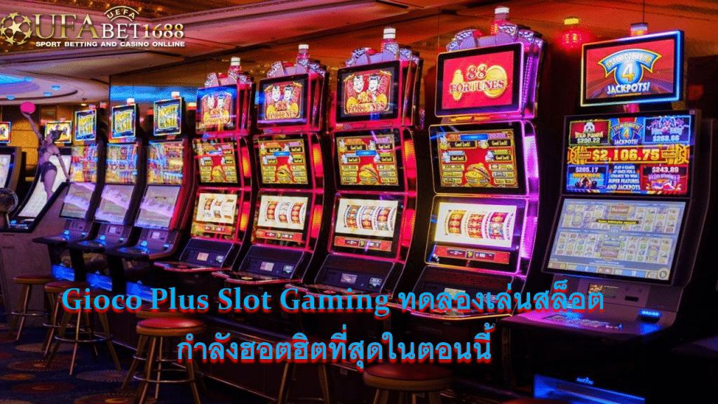 Gioco PlusSlot Gamingทดลองเล่นสล็อต ไม่มีขั้นต่ำ