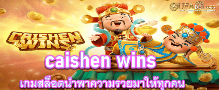 caishen wins