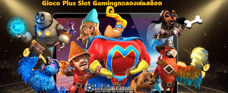 Gioco PlusSlot Gamingทดลองเล่นสล็อต ทางเข้า