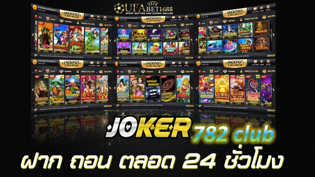 Joker782 ทางเข้า