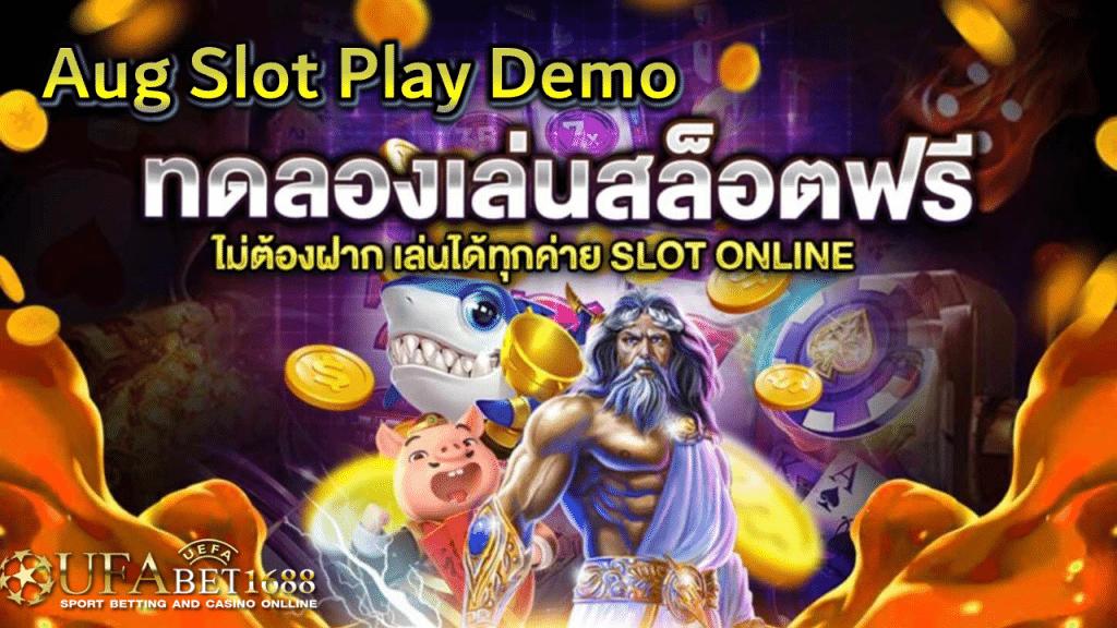 AUG Slot ทดลองเล่นสล็อต Play Demo