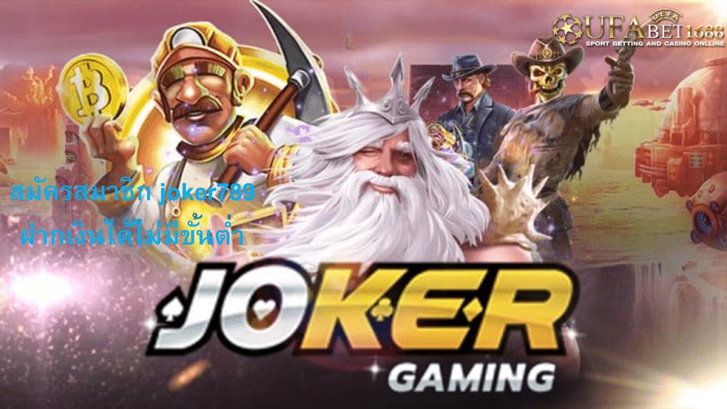 Joker789 เข้าสู่ระบบ