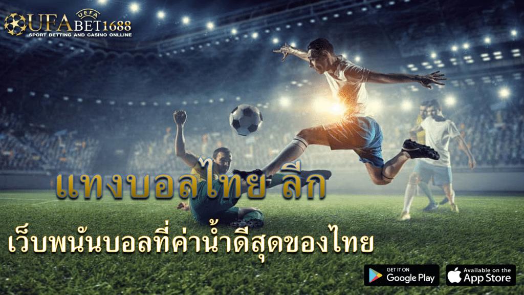 แทงบอลไทยพรีเมียร์ลีกออนไลน์