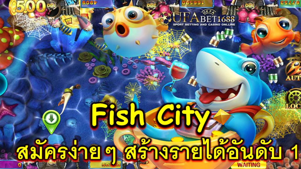 FishCityแอป