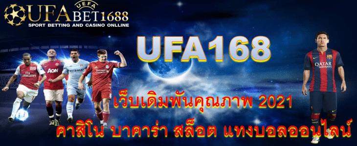 ufa1688
