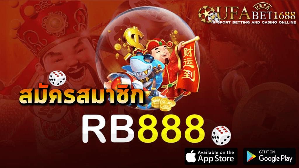rb888ทางเข้า