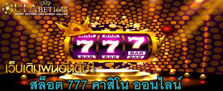 สล็อต 777 คาสิโน ออนไลน์