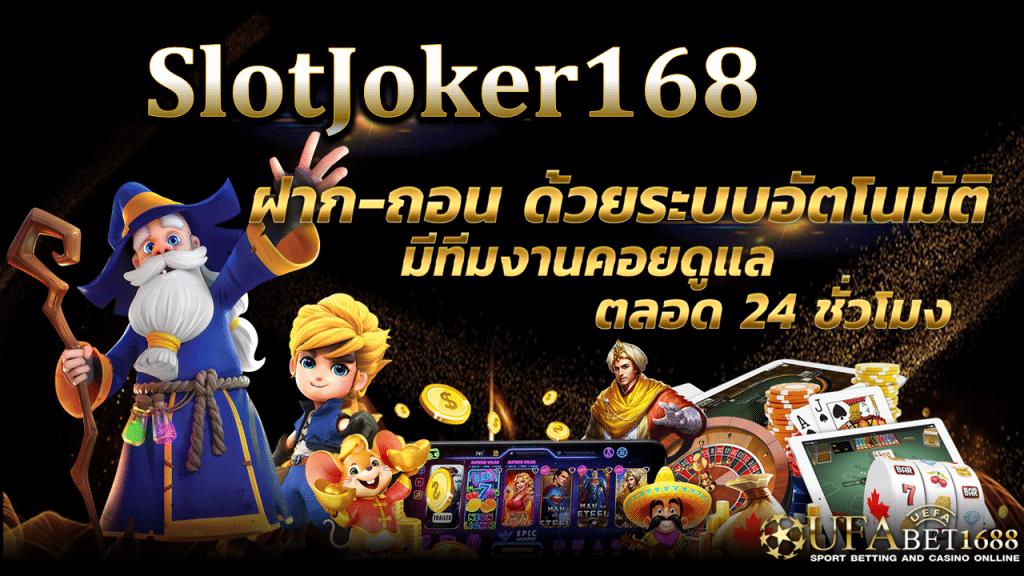 SlotJoker168เครดิตฟรี