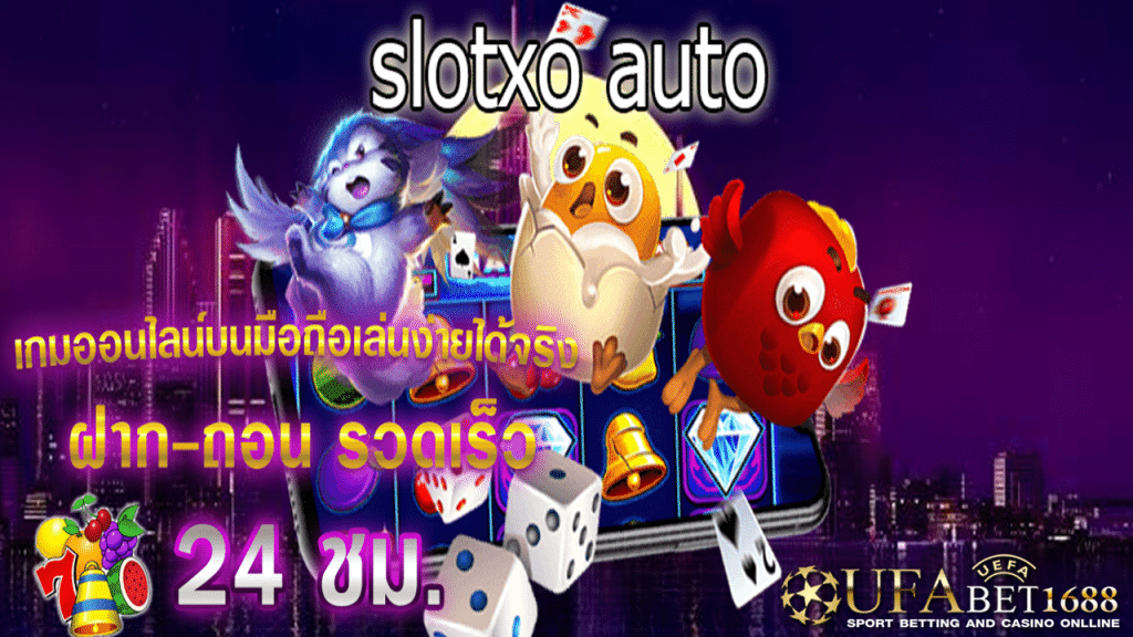 slotxoauto